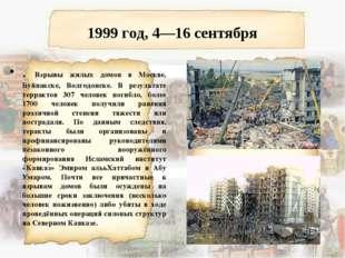 1999 год, 4—16 сентября . Взрывы жилых домов в Москве, Буйнакске, Волгодонске