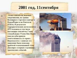 2001 год, 11сентября . Атака самолётов, ведомых смертниками, на здания Всемир
