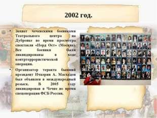 2002 год. Захват чеченскими боевиками Театрального центра на Дубровке во врем