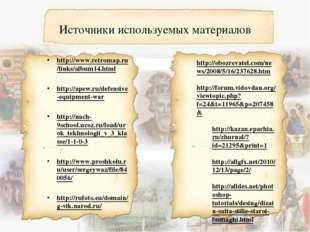 Источники используемых материалов http://www.retromap.ru/links/album14.html h