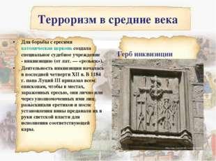 Терроризм в средние века Для борьбы с ересямикатолическая церковьсоздала сп