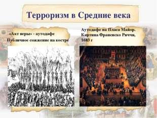 Терроризм в Средние века «Акт веры» - аутодафе Публичное сожжение на костре А