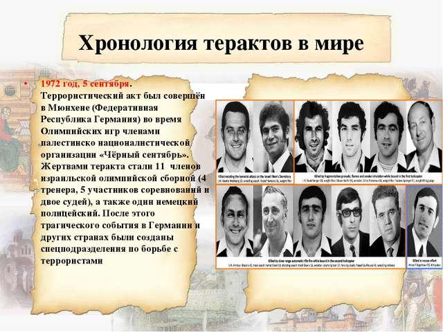 Хронология терактов в мире 1972 год, 5 сентября. Террористический акт был сов...