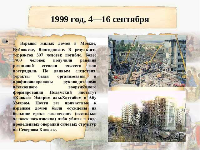 1999 год, 4—16 сентября . Взрывы жилых домов в Москве, Буйнакске, Волгодонске...