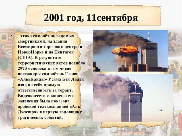 2001 год, 11сентября . Атака самолётов, ведомых смертниками, на здания Всемир...