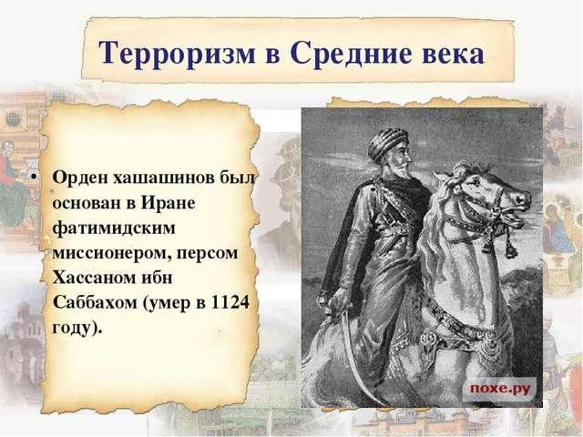 Терроризм в Средние века Орден хашашинов был основан в Иране фатимидским мисс...