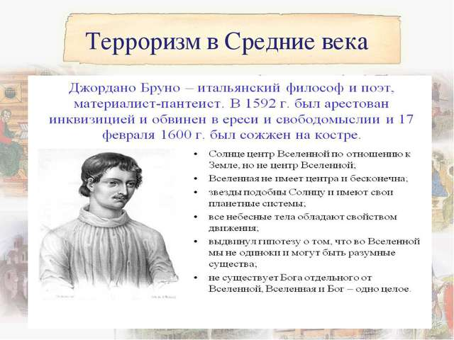 Терроризм в Средние века