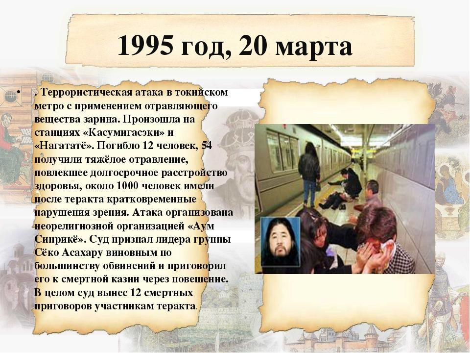1995 год, 20 марта . Террористическая атака в токийском метро с применением о...