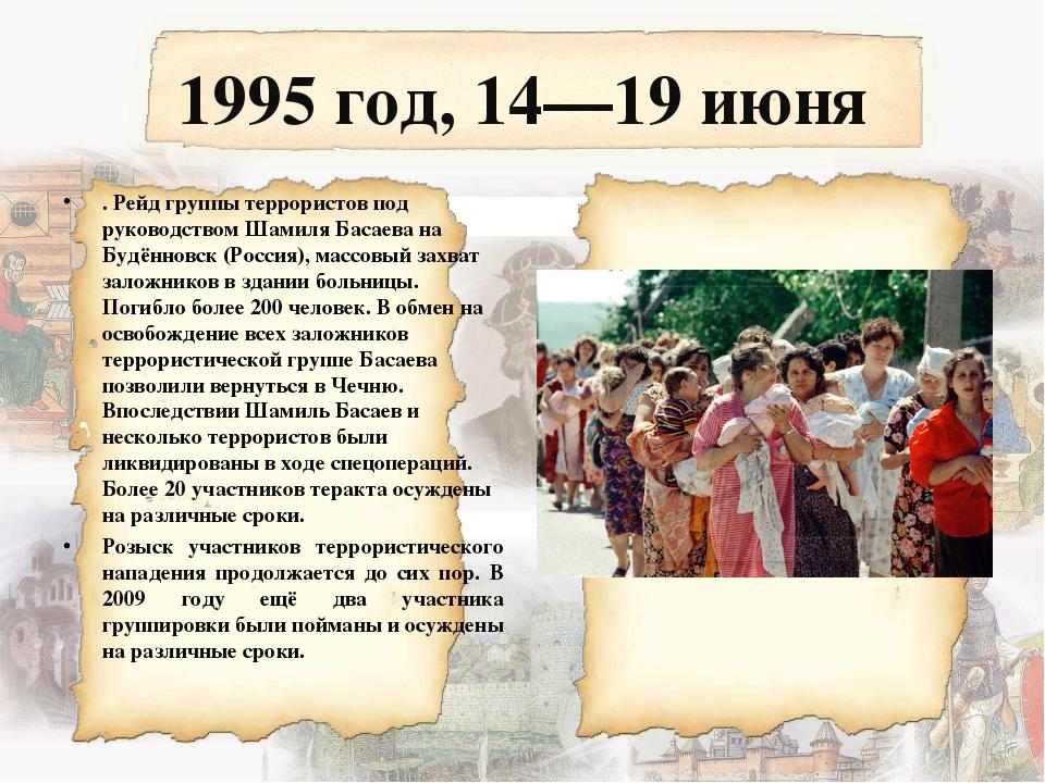 1995 год, 14—19 июня . Рейд группы террористов под руководством Шамиля Басаев...