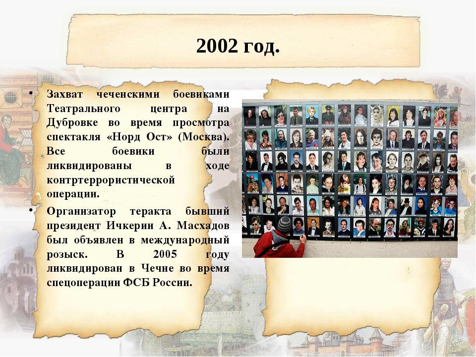 2002 год. Захват чеченскими боевиками Театрального центра на Дубровке во врем...