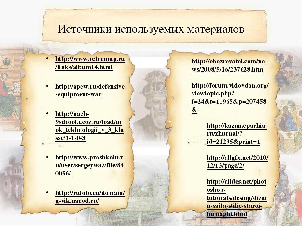Источники используемых материалов http://www.retromap.ru/links/album14.html h...