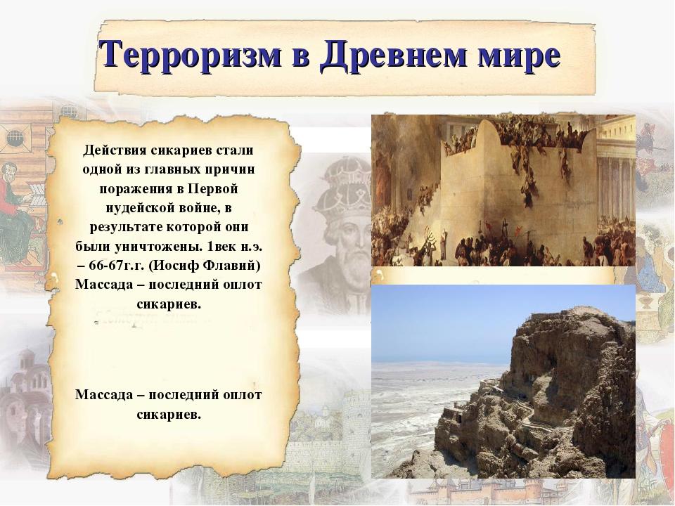 Терроризм в Древнем мире Действия сикариев стали одной из главных причин пора...