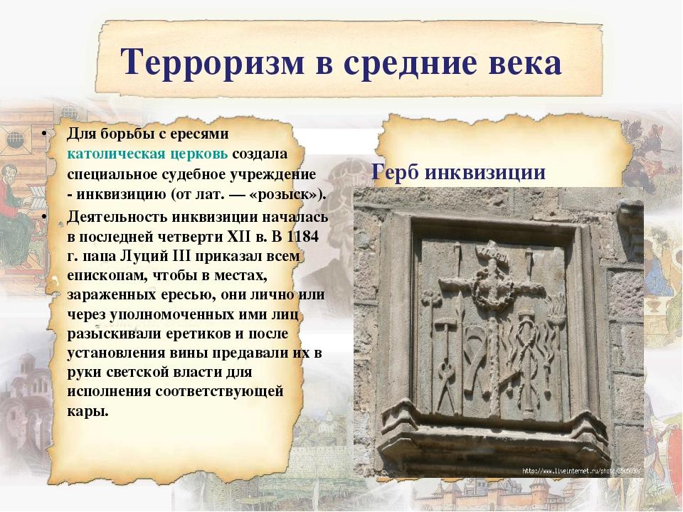 Терроризм в средние века Для борьбы с ересямикатолическая церковьсоздала сп...