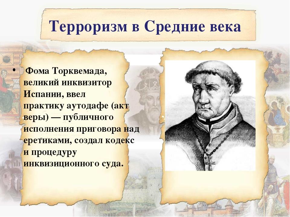 Терроризм в Средние века Фома Торквемада, великий инквизитор Испании, ввел п...