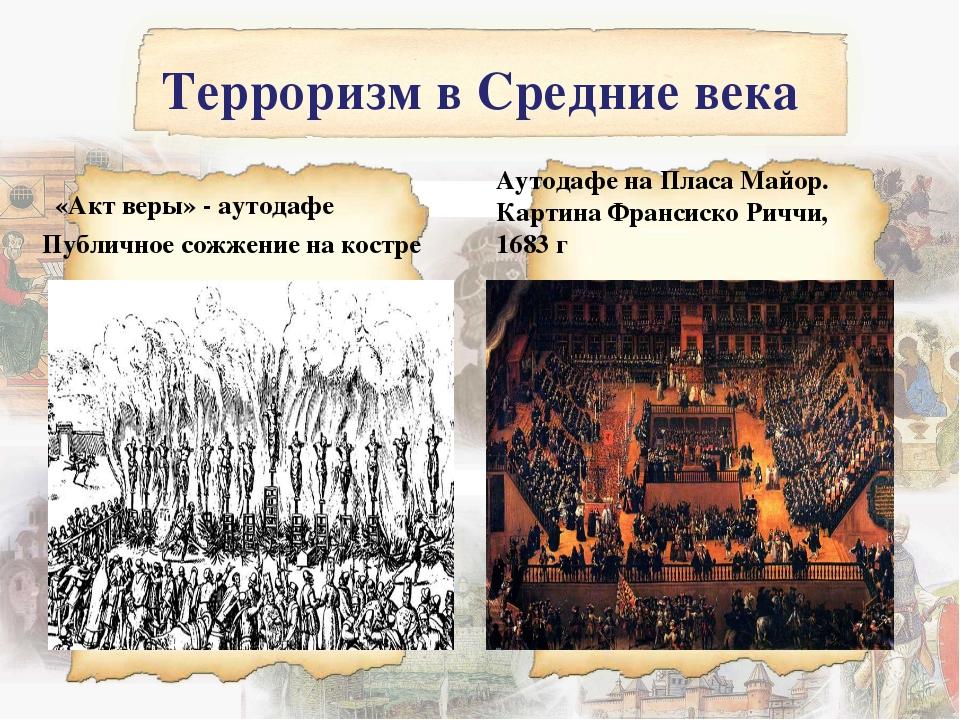 Терроризм в Средние века «Акт веры» - аутодафе Публичное сожжение на костре А...
