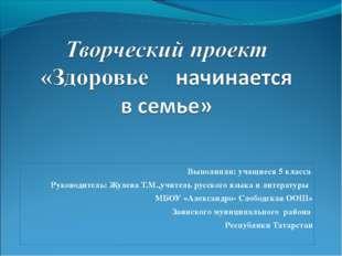 Выполнили: учащиеся 5 класса Руководитель: Жулева Т.М.,учитель русского языка