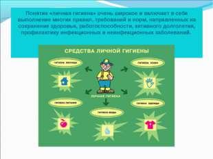 Понятие «личная гигиена» очень широкое и включает в себя выполнение многих пр