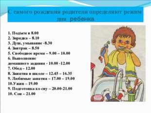 С самого рождения родители определяют режим дня ребенка 1. Подъем в 8.00 2. З
