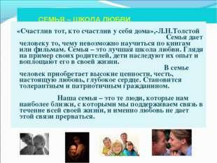 СЕМЬЯ – ШКОЛА ЛЮБВИ «Счастлив тот, кто счастлив у себя дома»,-Л.Н.Толстой Сем