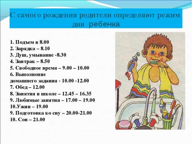С самого рождения родители определяют режим дня ребенка 1. Подъем в 8.00 2. З...