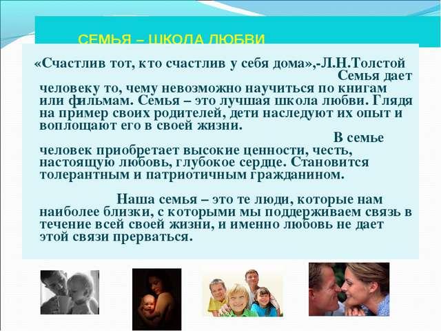 СЕМЬЯ – ШКОЛА ЛЮБВИ «Счастлив тот, кто счастлив у себя дома»,-Л.Н.Толстой Сем...