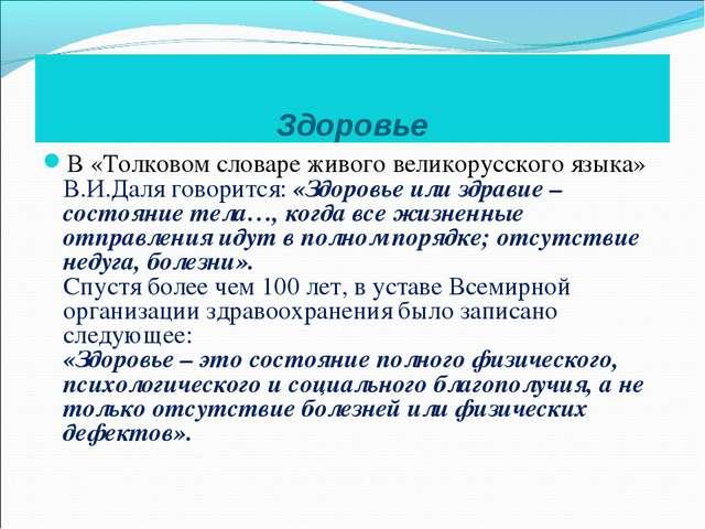 Здоровье В «Толковом словаре живого великорусского языка» В.И.Даля говорится:...