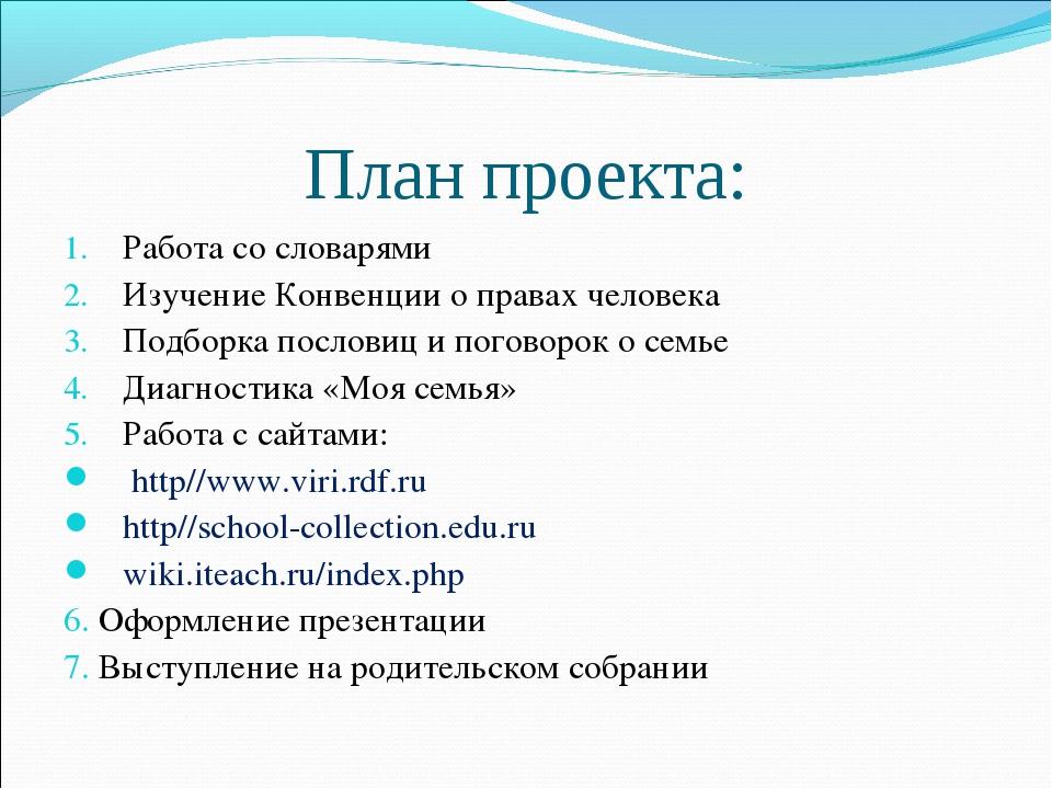 План проекта: Работа со словарями Изучение Конвенции о правах человека Подбор...