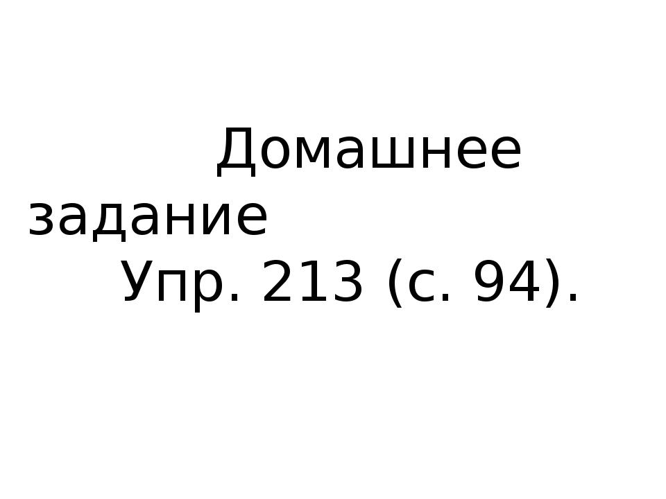 Домашнее задание Упр. 213 (с. 94).