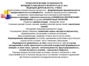 ПСИХОЛОГИЧЕСКИЕ ОСОБЕННОСТИ МЛАДШЕГО ШКОЛЬНОГО ВОЗРАСТА (6-11 лет) ВЕДУЩАЯ ДЕ