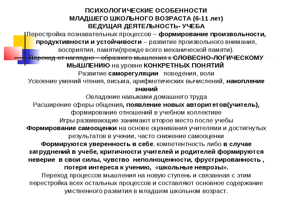 ПСИХОЛОГИЧЕСКИЕ ОСОБЕННОСТИ МЛАДШЕГО ШКОЛЬНОГО ВОЗРАСТА (6-11 лет) ВЕДУЩАЯ ДЕ...