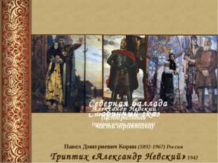 Павел Дмитриевич Корин (1892-1967) Россия Триптих «Александр Невский» 1942 Ст