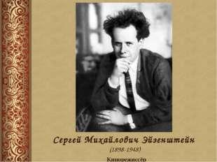 Сергей Михайлович Эйзенштейн (1898-1948) Кинорежиссёр