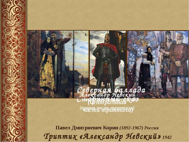 Павел Дмитриевич Корин (1892-1967) Россия Триптих «Александр Невский» 1942 Ст...