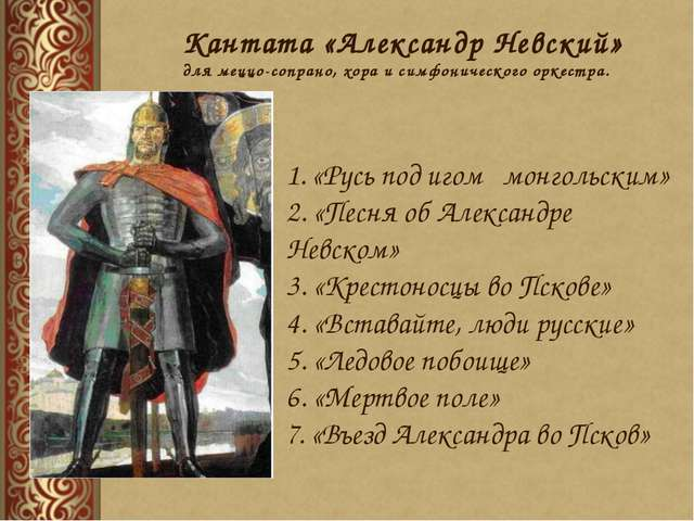 Кантата «Александр Невский» для меццо-сопрано, хора и симфонического оркестра...