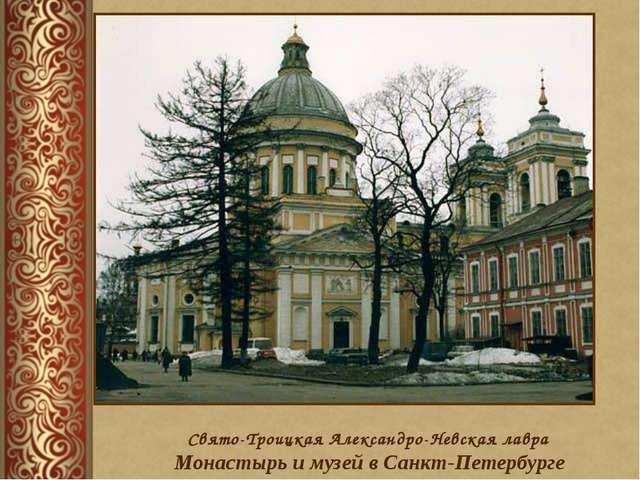 Свято-Троицкая Александро-Невская лавра Монастырь и музей в Санкт-Петербурге