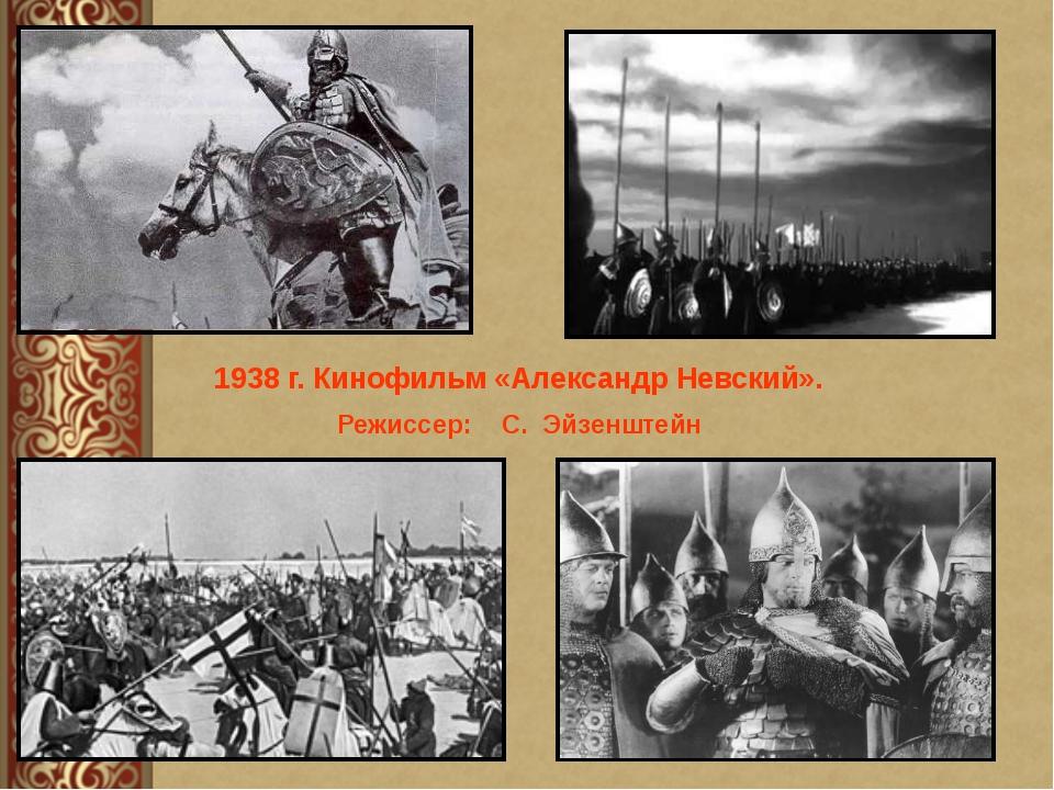 1938 г. Кинофильм «Александр Невский». Режиссер: С. Эйзенштейн
