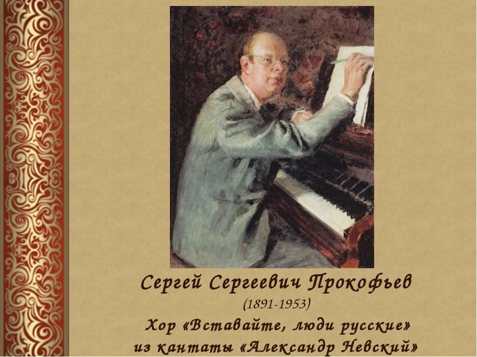 Сергей Сергеевич Прокофьев (1891-1953) Хор «Вставайте, люди русские» из канта...