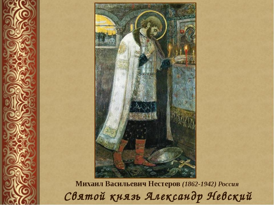 Михаил Васильевич Нестеров (1862-1942) Россия Святой князь Александр Невский