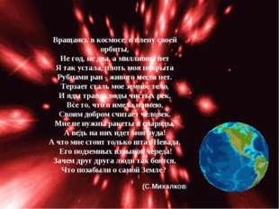 Вращаясь в космосе, в плену своей орбиты, Не год, не два, а миллионы лет Я та