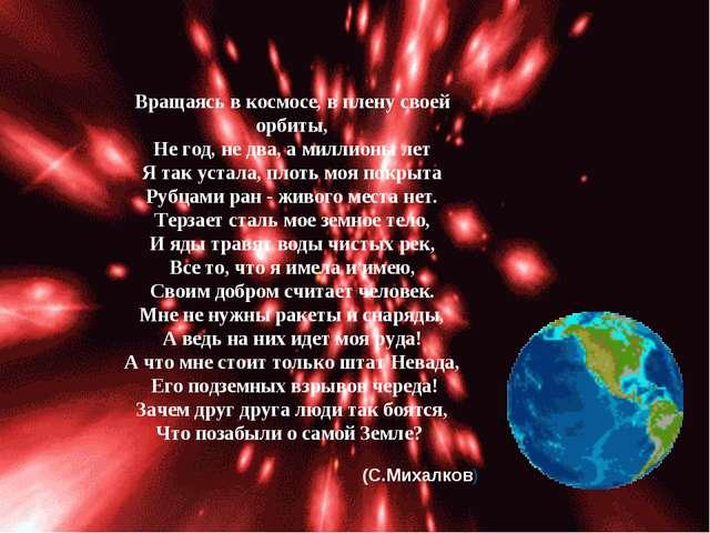 Вращаясь в космосе, в плену своей орбиты, Не год, не два, а миллионы лет Я та...