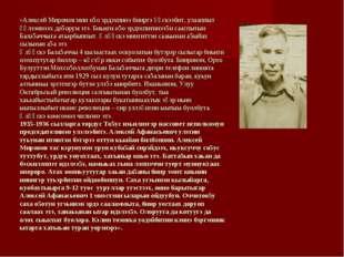 «Алексей Миронов мин о5о эрдэхпинэ бииргэ үөскээбит, улааппыт үөлээннээх до5о