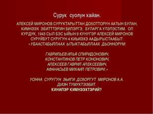 АЛЕКСЕЙ МИРОНОВ СУРУКТАРЫТТАН ДО5ОТТОРУН ААТЫН БУЛАН, КИМНЭЭХ ЭБИТТТЭРИН БИЛЭ