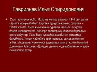 Гаврильев Илья Спиридонович Сиэт тэрут олохтоо5о. Молотов колхоз улэьитэ. 194