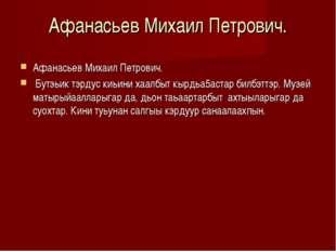 Афанасьев Михаил Петрович. Афанасьев Михаил Петрович. Бутэьик тэрдус киьини х