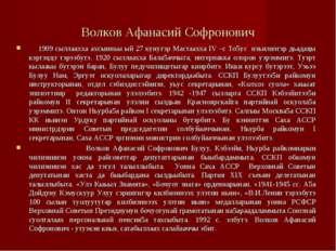 Волков Афанасий Софронович 1909 сыллаахха ахсынньы ый 27 кунугэр Мастаахха IV