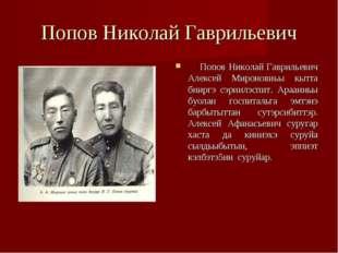 Попов Николай Гаврильевич Попов Николай Гаврильевич Алексей Мироновиьы кытта