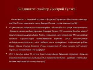 Биллиилээх снайпер Дмитрий Гуляев «Билии кыьата – Кыргыдай оскуолата» Евдокия