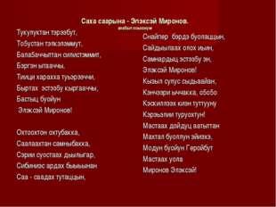 Саха саарына - Элэксэй Миронов. анабыл хоьоонум Тукулуктан тэрээбут, То5устан