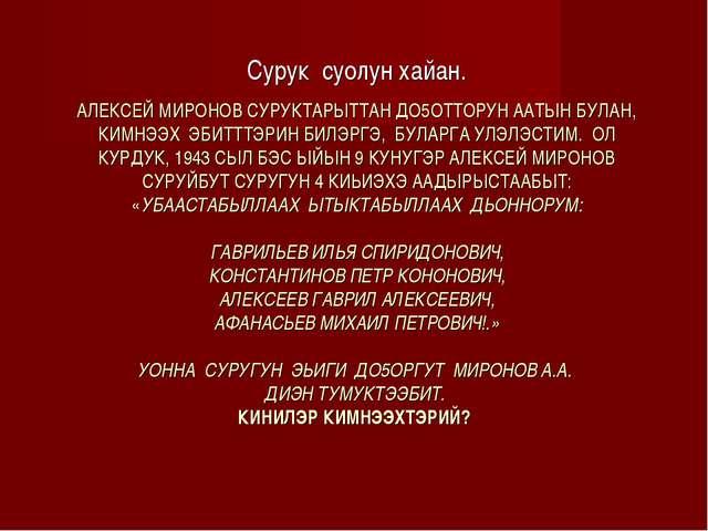 АЛЕКСЕЙ МИРОНОВ СУРУКТАРЫТТАН ДО5ОТТОРУН ААТЫН БУЛАН, КИМНЭЭХ ЭБИТТТЭРИН БИЛЭ...