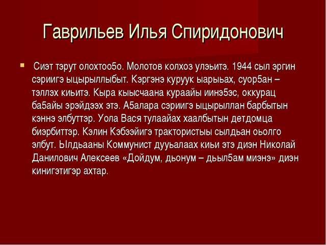 Гаврильев Илья Спиридонович Сиэт тэрут олохтоо5о. Молотов колхоз улэьитэ. 194...